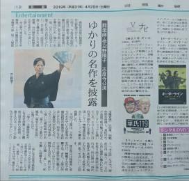 志度寺公演前宣伝四国新聞