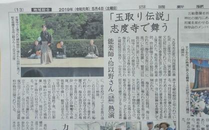 志度寺公演後四国新聞