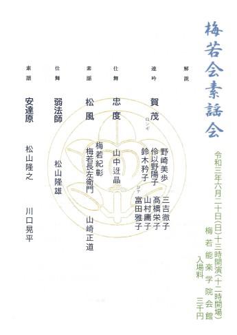 梅若会素謡会6月表